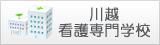 川越看護専門学校