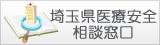 埼玉県医療安全相談窓口